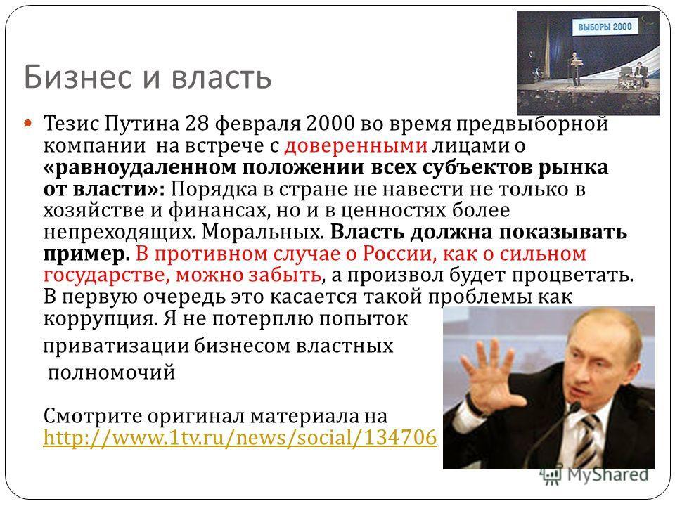 Бизнес и власть Тезис Путина 28 февраля 2000 во время предвыборной компании на встрече с доверенными лицами о « равноудаленном положении всех субъектов рынка от власти »: Порядка в стране не навести не только в хозяйстве и финансах, но и в ценностях