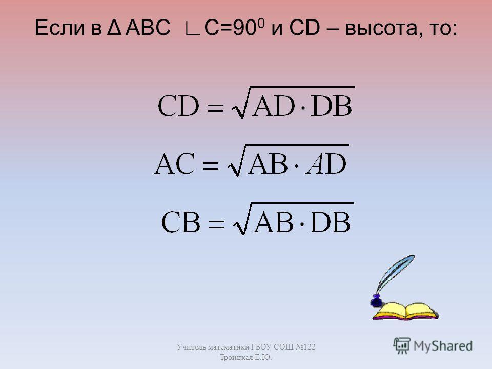 Учитель математики ГБОУ СОШ 122 Троицкая Е.Ю. Если в Δ ABC С=90 0 и CD – высота, то:
