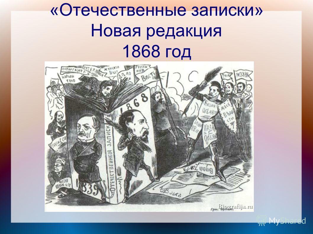 «Отечественные записки» Новая редакция 1868 год