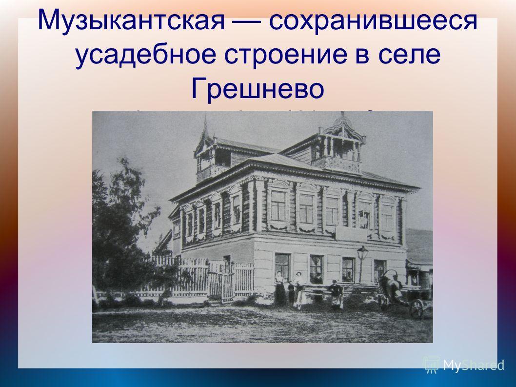 Музыкантская сохранившееся усадебное строение в селе Грешнево Фотография 1927 года