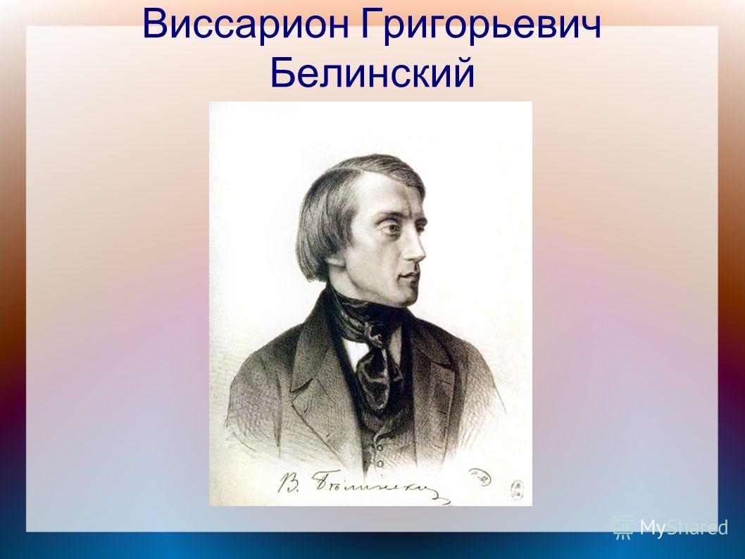 Виссарион Григорьевич Белинский