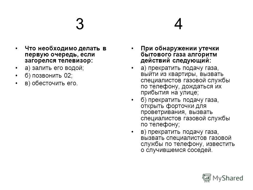 1 2 Наиболее опасными зонами в метро является: а) турникеты, эскалатор, площадка перед эскалатором; б) вход в метро и выход из метро, переход с одной стации на другую; в) турникеты, вагон поезда, перрон. При разгерметизации самолета необходимо: а) со
