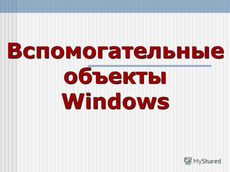 Вспомогательные объекты Windows