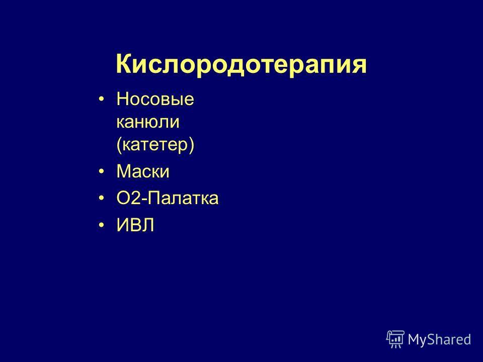 Кислородотерапия Носовые канюли (катетер) Маски О2-Палатка ИВЛ