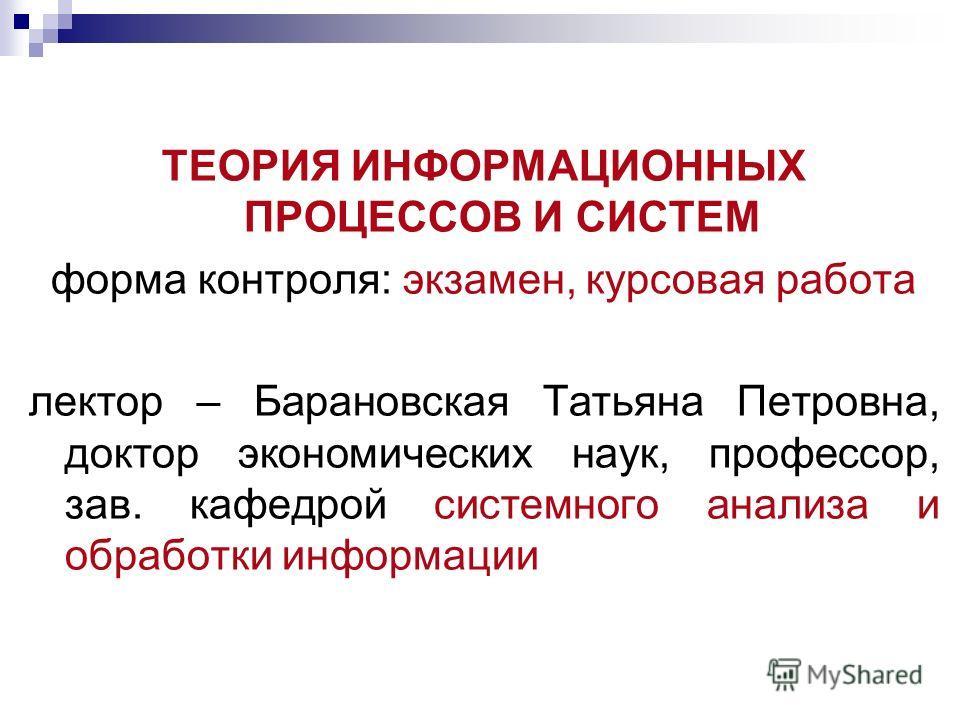 Презентация на тему ТЕОРИЯ ИНФОРМАЦИОННЫХ ПРОЦЕССОВ И СИСТЕМ  1 ТЕОРИЯ ИНФОРМАЦИОННЫХ ПРОЦЕССОВ И СИСТЕМ