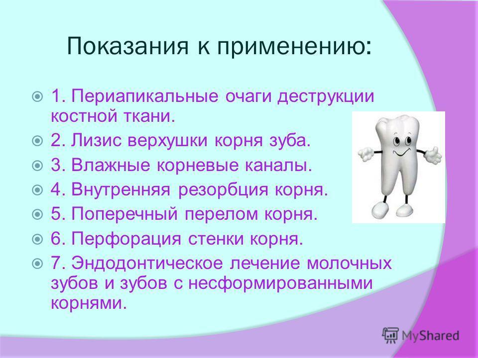 Показания к применению: 1. Периапикальные очаги деструкции костной ткани. 2. Лизис верхушки корня зуба. 3. Влажные корневые каналы. 4. Внутренняя резорбция корня. 5. Поперечный перелом корня. 6. Перфорация стенки корня. 7. Эндодонтическое лечение мол