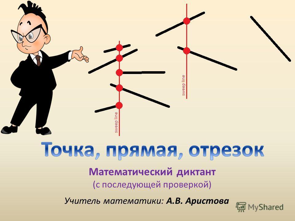 Математический диктант (с последующей проверкой) Учитель математики: А.В. Аристова