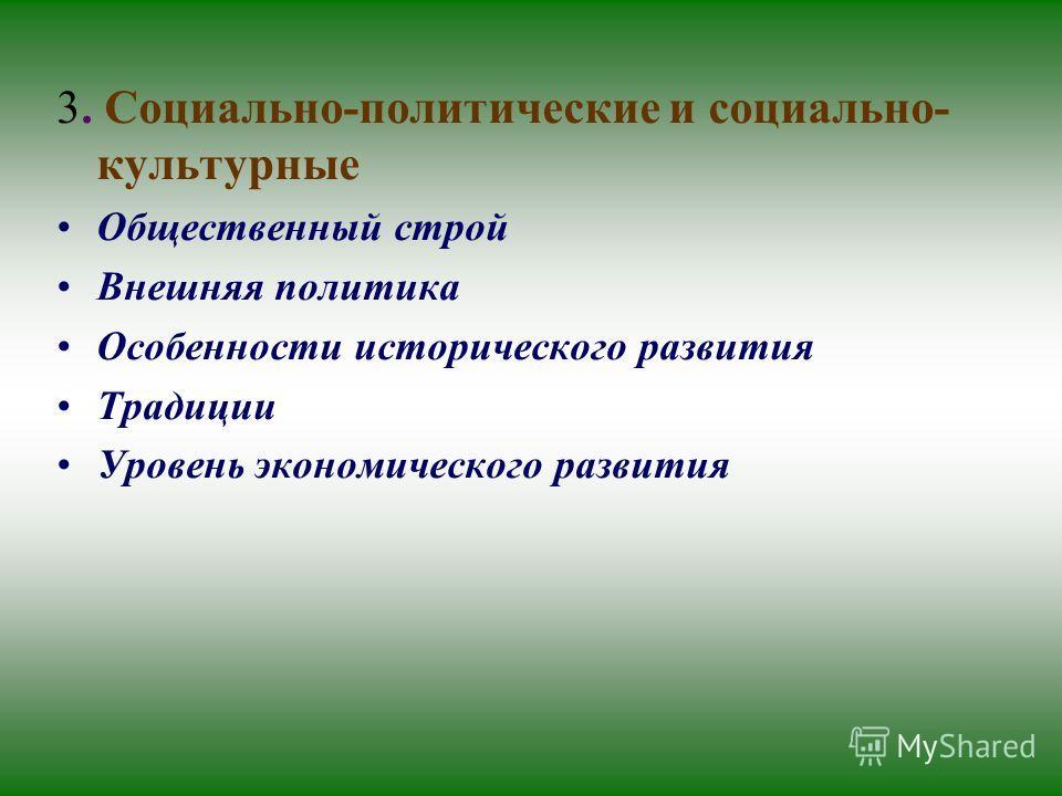 3. Социально-политические и социально- культурные Общественный строй Внешняя политика Особенности исторического развития Традиции Уровень экономического развития