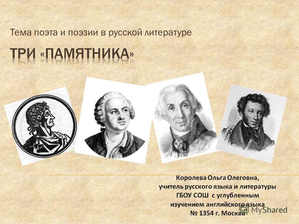 Тема поэта и поэзии в русской литературе
