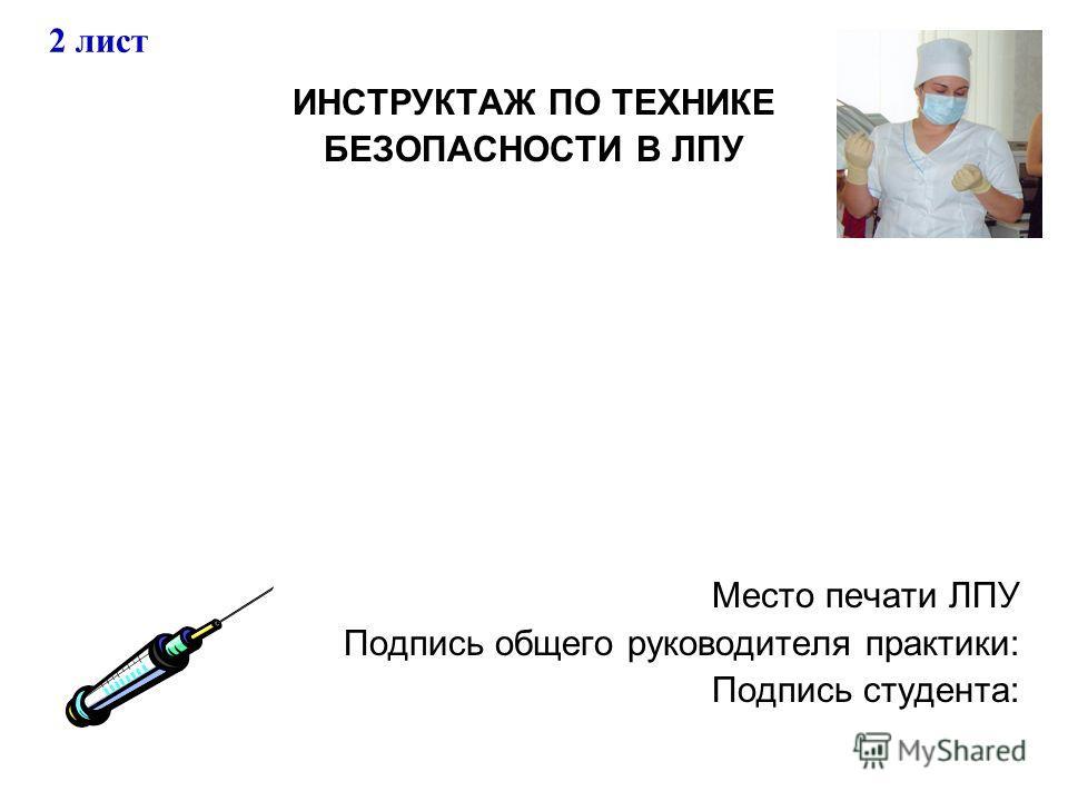 ФОРМА ДНЕВНИКА 1 лист МЗРО ГБОУСПОРО «РБМК» ДНЕВНИК ПРОИЗВОДСТВЕННОЙ ПРАКТИКИ (ПО ПРОФИЛЮ СПЕЦИАЛЬНОСТИ) ПМ 04 «Выполнение работ по профессии младшая медицинская сестра по уходу за больными» СТУДЕНТА(КИ) I КУРСА ______ ГРУППЫ ОТДЕЛЕНИЯ «ЛЕЧЕБНОЕ ДЕЛО