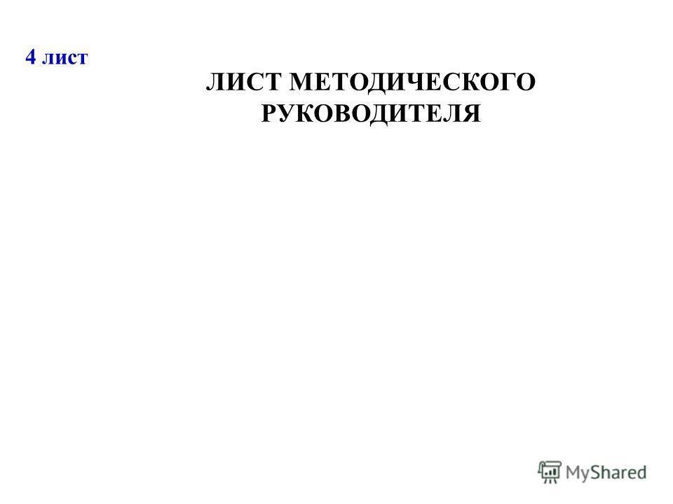 3 лист ГРАФИК ПРОХОЖДЕНИЯ ПРАКТИКИ ДатаВремяФункциональное подразделение ЛПУ