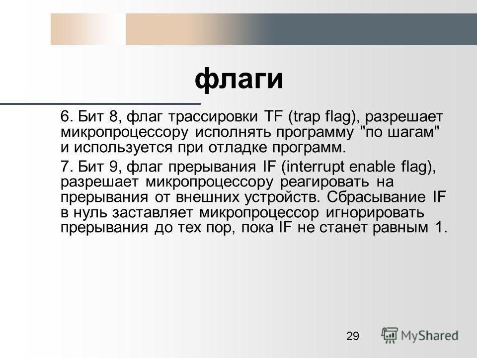 29 флаги 6. Бит 8, флаг трассировки TF (trap flag), разрешает микропроцессору исполнять программу