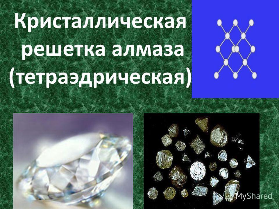 Кристаллическая решетка алмаза (тетраэдрическая)
