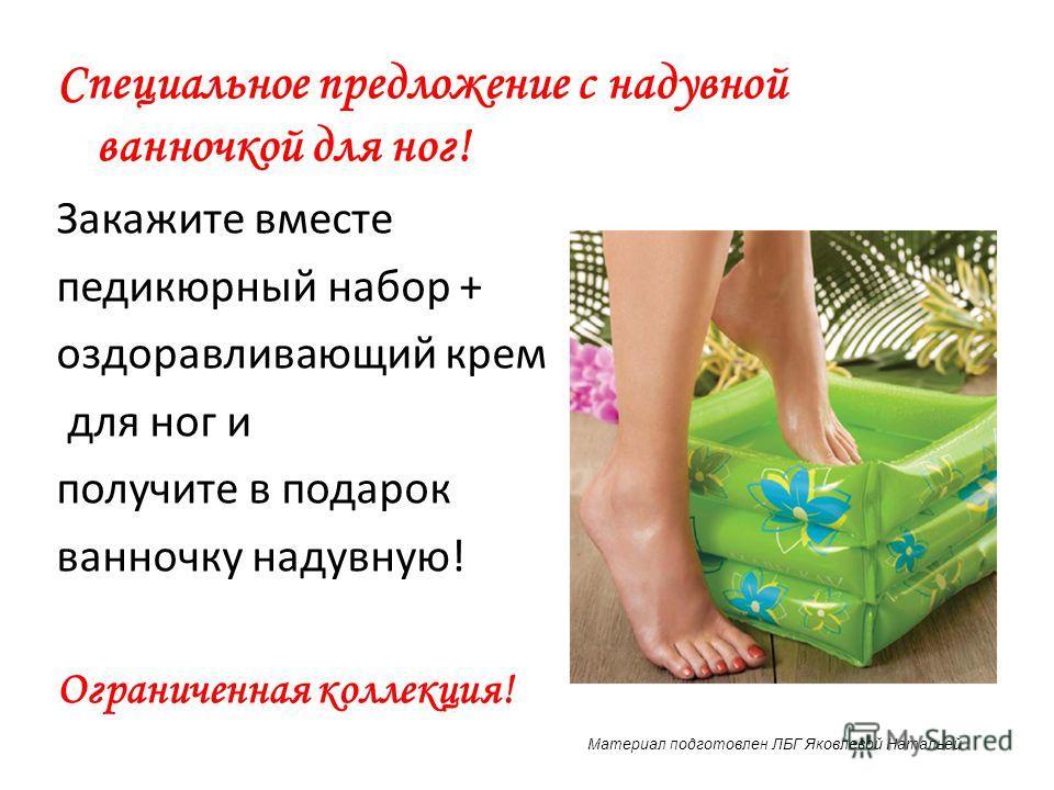 Специальное предложение с надувной ванночкой для ног! Закажите вместе педикюрный набор + оздоравливающий крем для ног и получите в подарок ванночку надувную! Ограниченная коллекция! Материал подготовлен ЛБГ Яковлевой Натальей