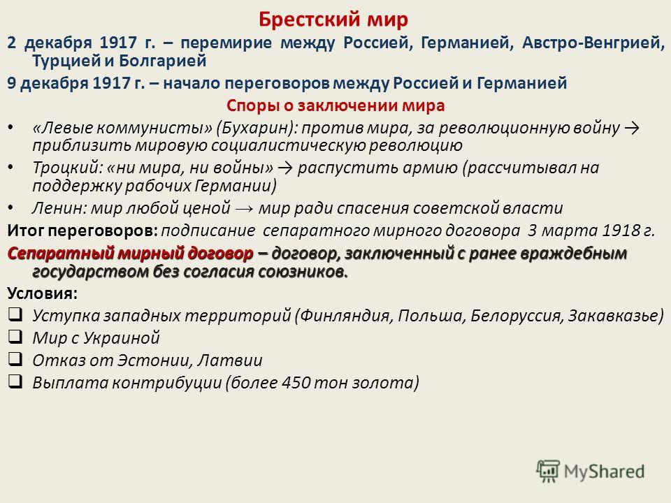 Брестский мир 2 декабря 1917 г. – перемирие между Россией, Германией, Австро-Венгрией, Турцией и Болгарией 9 декабря 1917 г. – начало переговоров между Россией и Германией Споры о заключении мира «Левые коммунисты» (Бухарин): «Левые коммунисты» (Буха