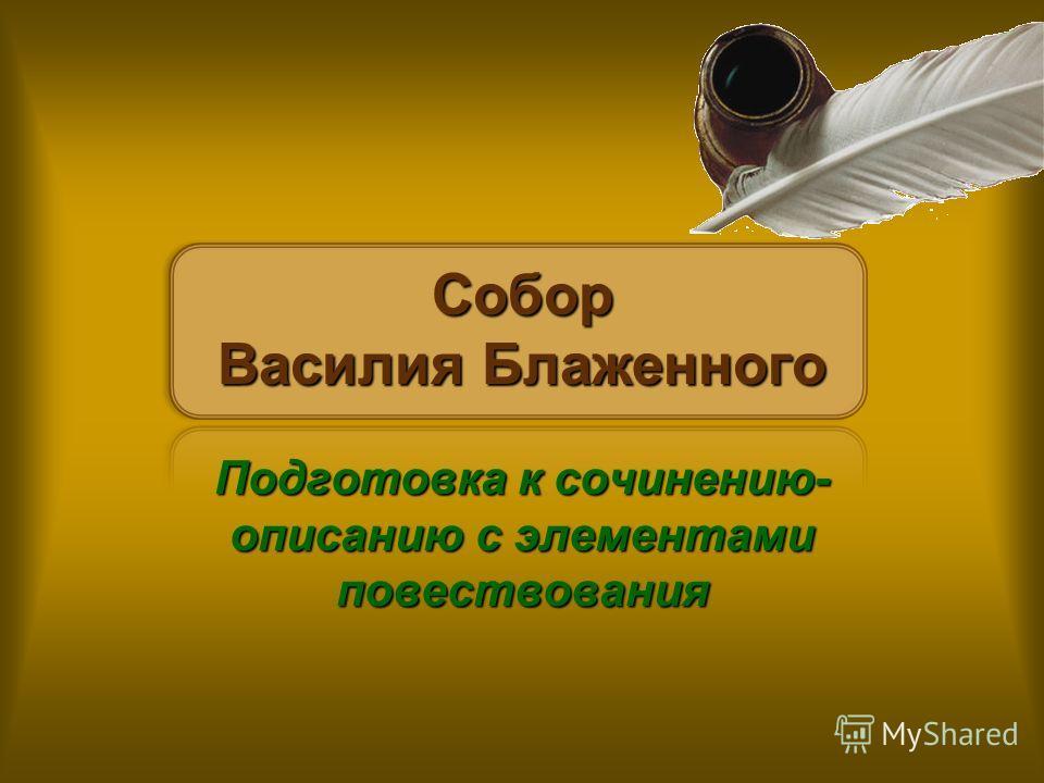 Собор Василия Блаженного Подготовка к сочинению- описанию с элементами повествования