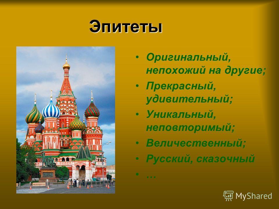 Эпитеты Оригинальный, непохожий на другие; Прекрасный, удивительный; Уникальный, неповторимый; Величественный; Русский, сказочный …
