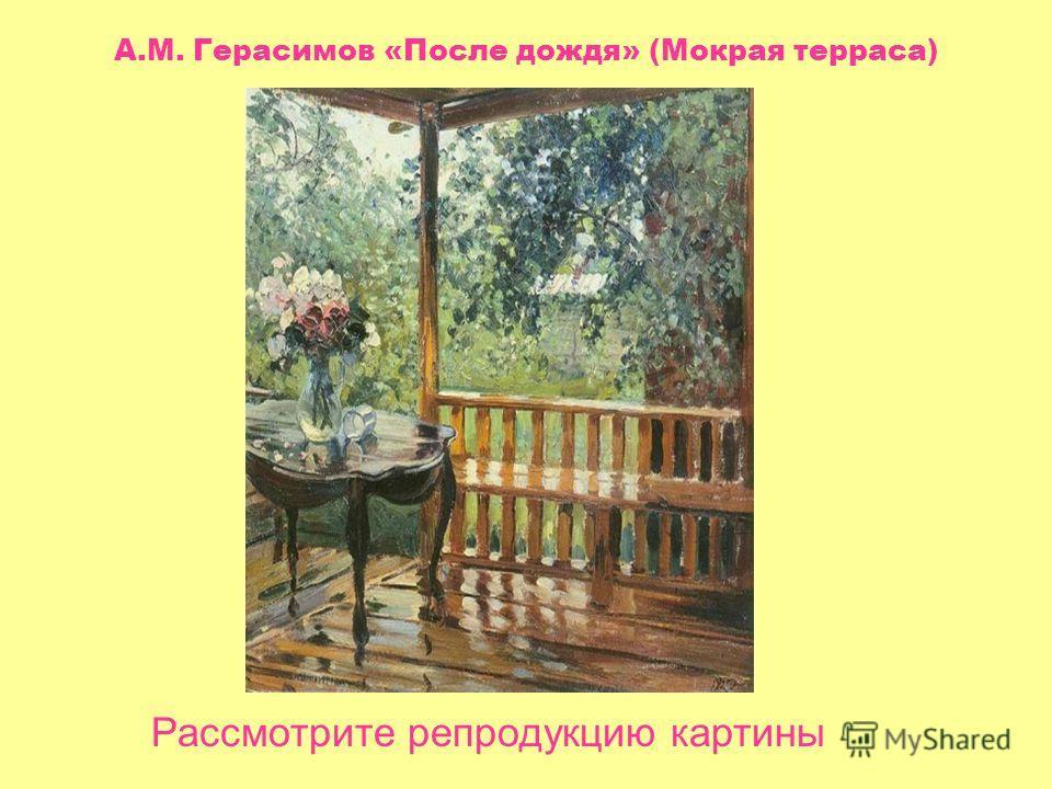 А.М. Герасимов «После дождя» (Мокрая терраса) Рассмотрите репродукцию картины