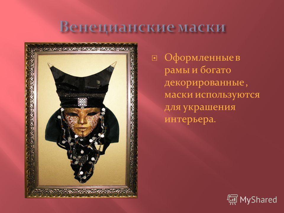 Оформленные в рамы и богато декорированные, маски используются для украшения интерьера.