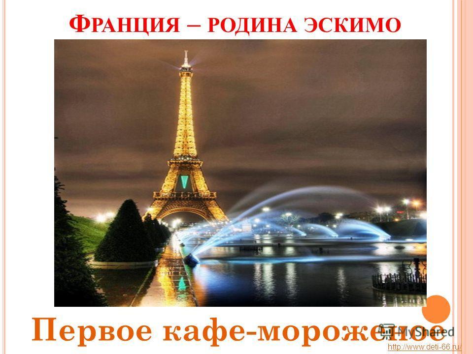 Ф РАНЦИЯ – РОДИНА ЭСКИМО Первое кафе-мороженое http://www.deti-66.ru/