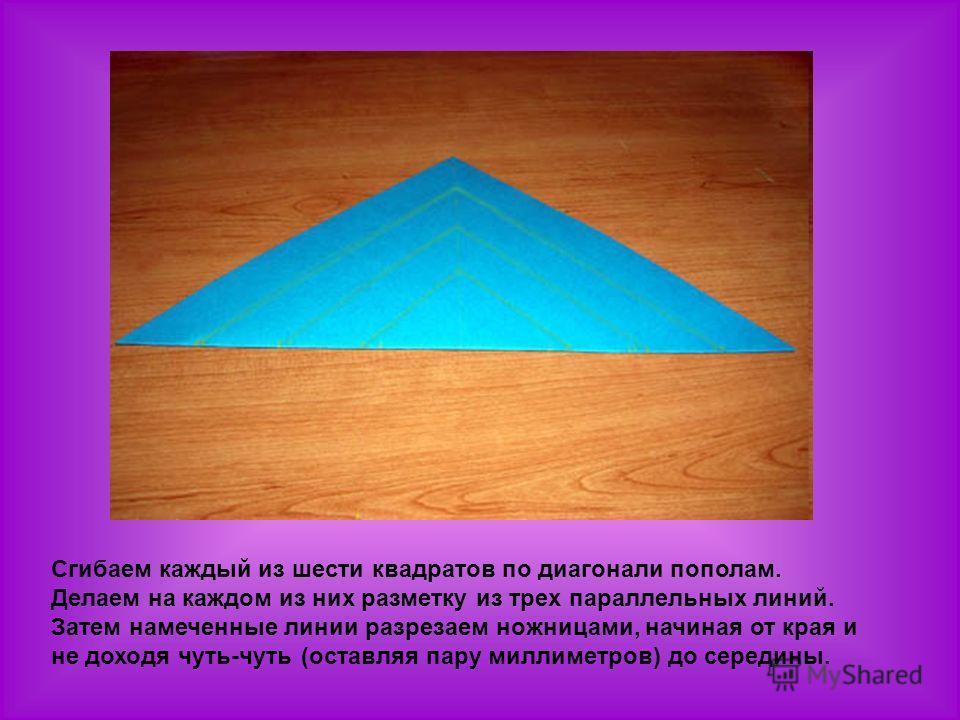 Сгибаем каждый из шести квадратов по диагонали пополам. Делаем на каждом из них разметку из трех параллельных линий. Затем намеченные линии разрезаем ножницами, начиная от края и не доходя чуть-чуть (оставляя пару миллиметров) до середины.