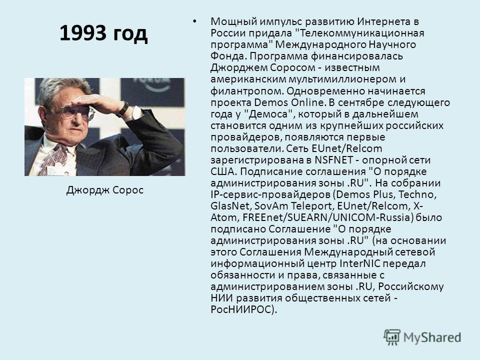 1993 год Мощный импульс развитию Интернета в России придала