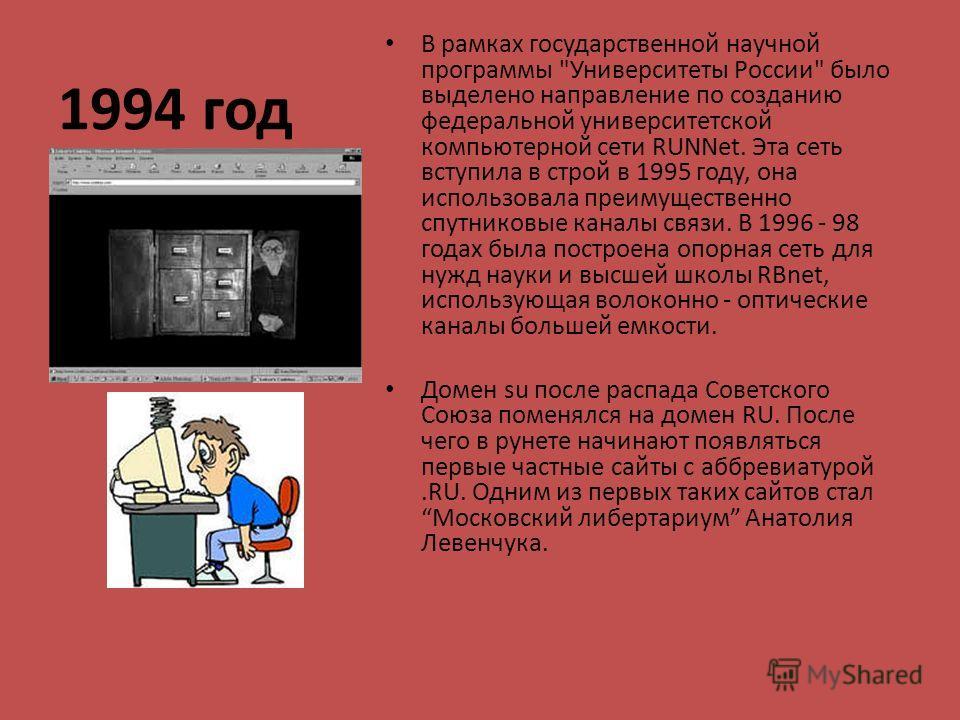 1994 год В рамках государственной научной программы