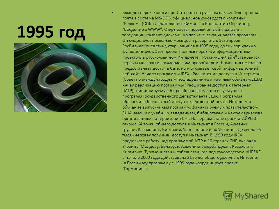 1995 год Выходят первые книги про Интернет на русском языке: