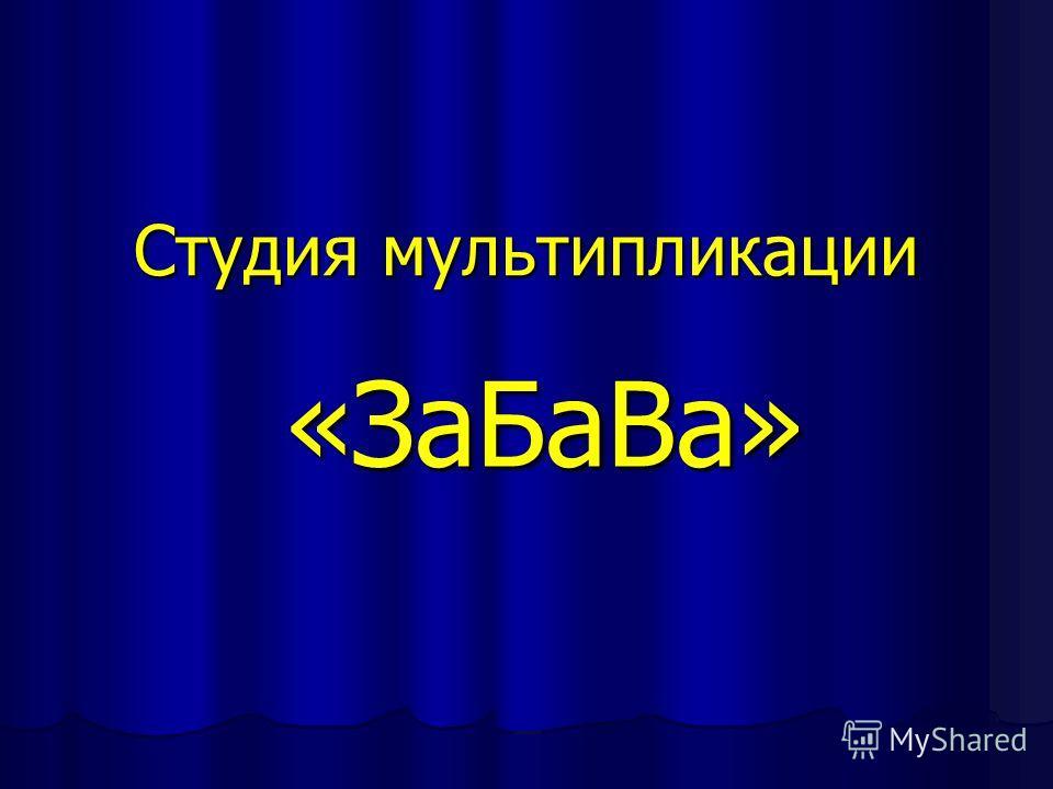 Студия мультипликации «ЗаБаВа»