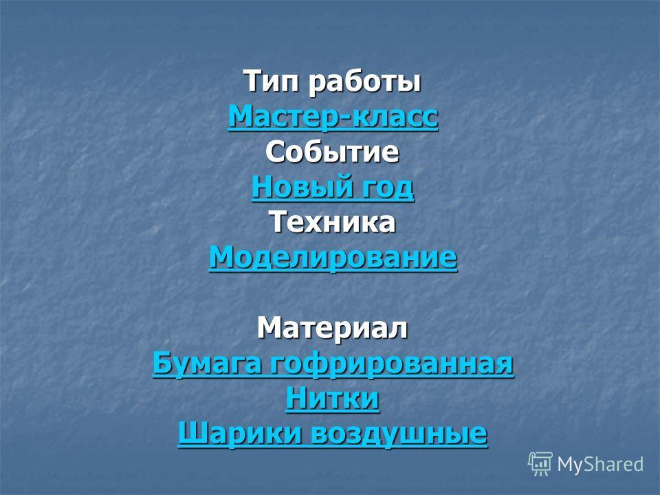 Тип работы Мастер-класс Событие Новый год Новый годТехника Моделирование Материал Бумага гофрированная Бумага гофрированная Нитки Шарики воздушные Шарики воздушные