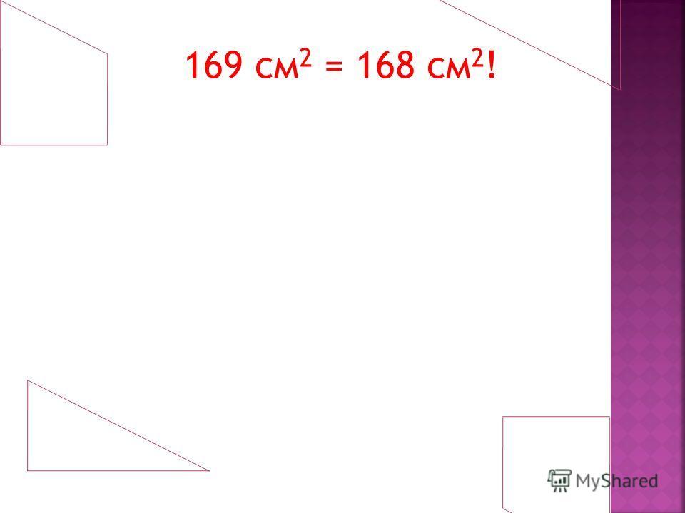 169 см 2 = 168 см 2 !