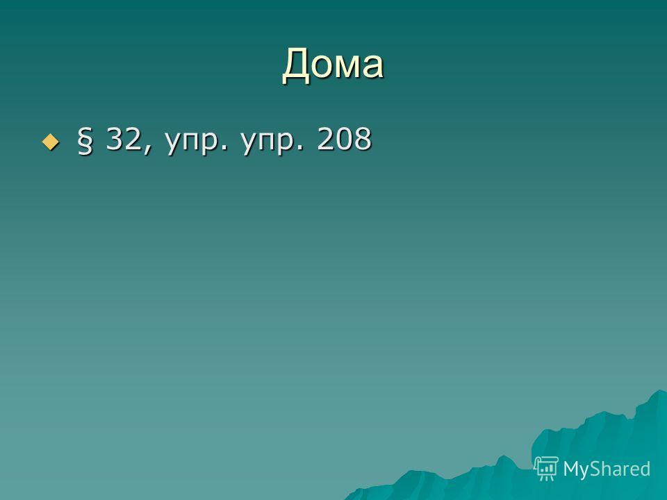 Дома § 32, упр. упр. 208 § 32, упр. упр. 208