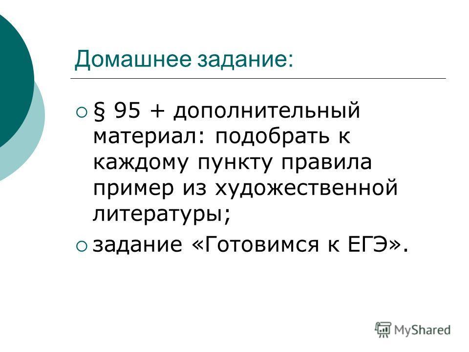 Домашнее задание: § 95 + дополнительный материал: подобрать к каждому пункту правила пример из художественной литературы; задание «Готовимся к ЕГЭ».