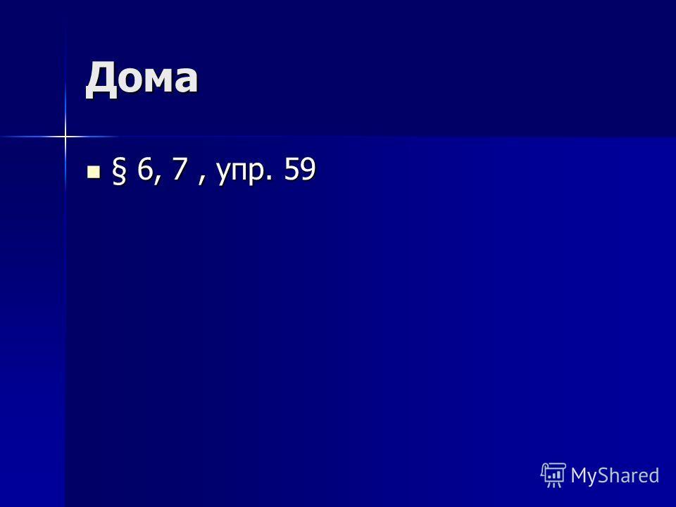 Дома § 6, 7, упр. 59 § 6, 7, упр. 59