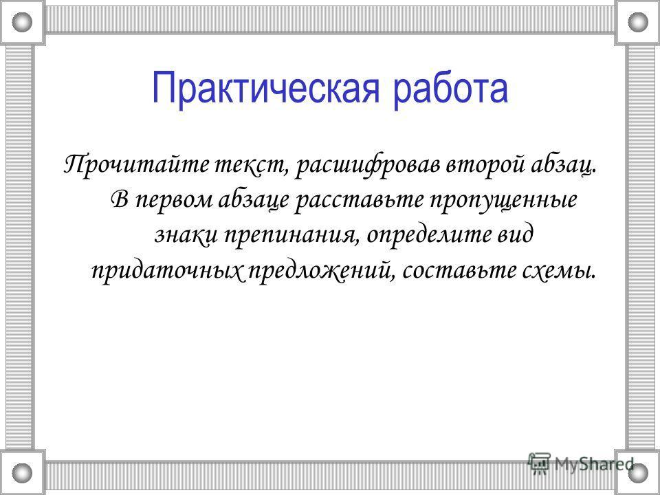 Практическая работа Прочитайте текст, расшифровав второй абзац. В первом абзаце расставьте пропущенные знаки препинания, определите вид придаточных предложений, составьте схемы.