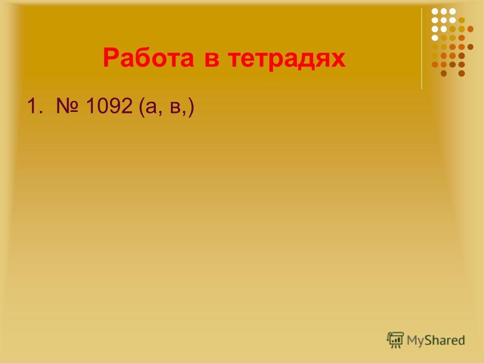 Работа в тетрадях 1. 1092 (а, в,)