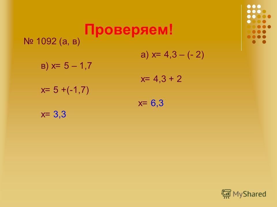 Проверяем! 1092 (а, в) а) х= 4,3 – (- 2) в) х= 5 – 1,7 x= 4,3 + 2 х= 5 +(-1,7) х= 6,3 х= 3,3