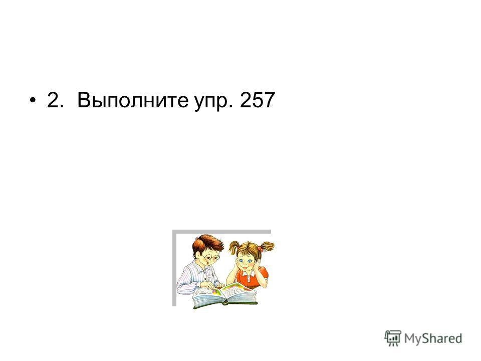 2.Выполните упр. 257