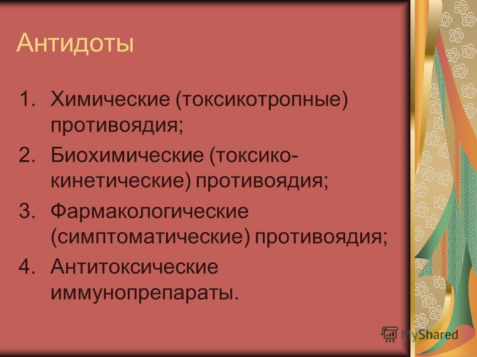 Антидоты 1.Химические (токсикотропные) противоядия; 2.Биохимические (токсико- кинетические) противоядия; 3.Фармакологические (симптоматические) противоядия; 4.Антитоксические иммунопрепараты.