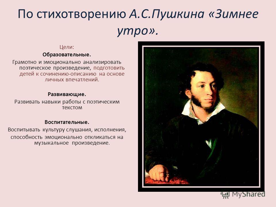 По стихотворению А.С.Пушкина «Зимнее утро». Цели: Образовательные. Грамотно и эмоционально анализировать поэтическое произведение, подготовить детей к сочинению-описанию на основе личных впечатлений. Развивающие. Развивать навыки работы с поэтическим