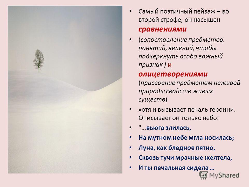 Самый поэтичный пейзаж – во второй строфе, он насыщен сравнениями (сопоставление предметов, понятий, явлений, чтобы подчеркнуть особо важный признак ) и олицетворениями (присвоение предметам неживой природы свойств живых существ) хотя и вызывает печа