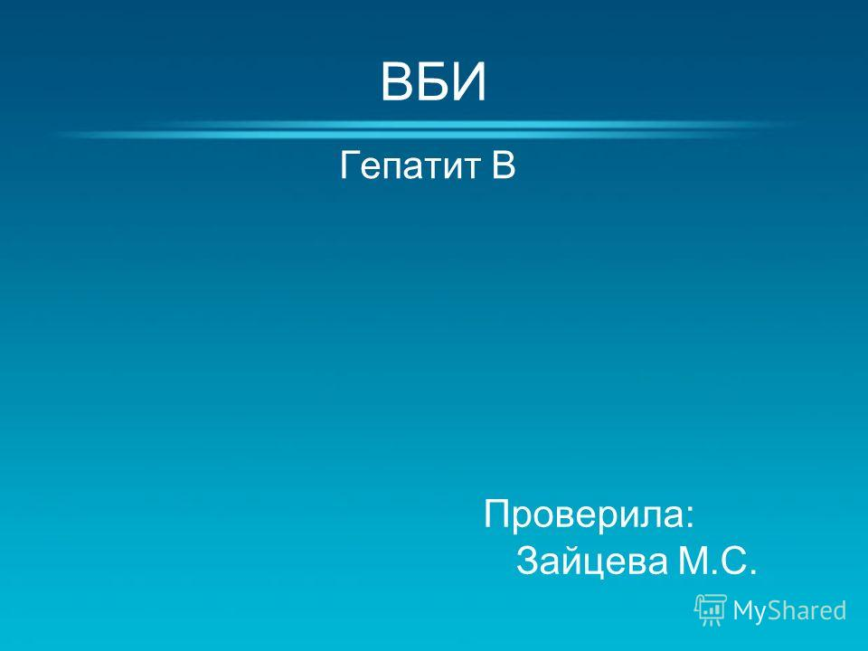 ВБИ Гепатит В Проверила: Зайцева М.С.