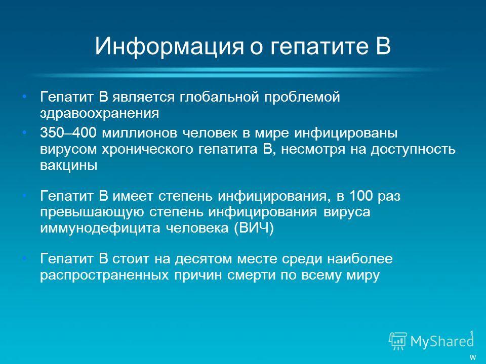 Информация о гепатите B Гепатит B является глобальной проблемой здравоохранения 350–400 миллионов человек в мире инфицированы вирусом хронического гепатита B, несмотря на доступность вакцины Гепатит B имеет степень инфицирования, в 100 раз превышающу