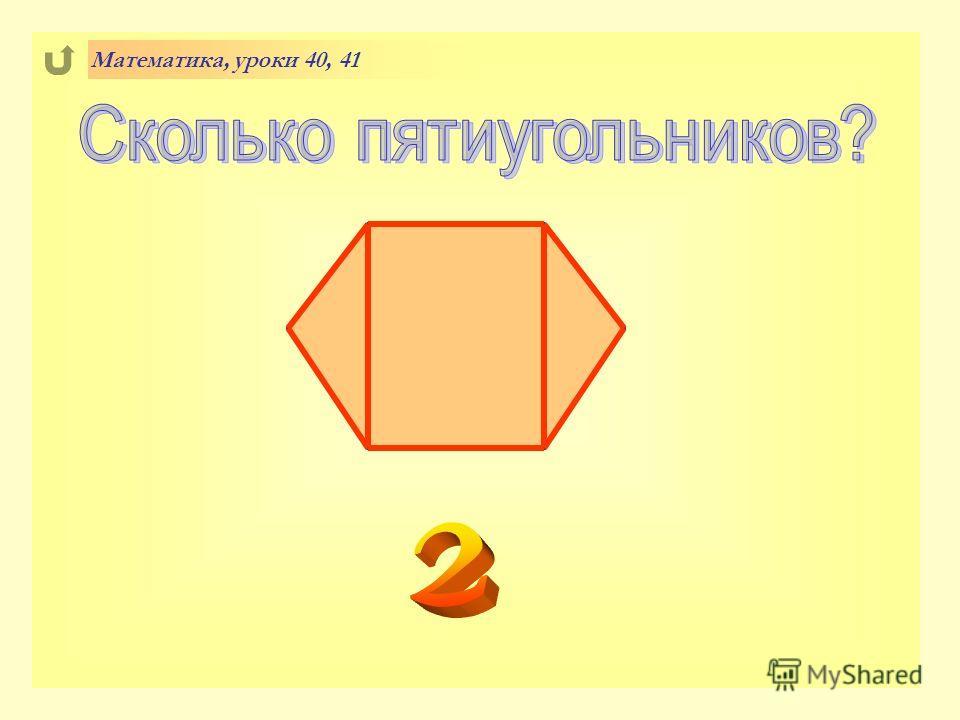 Математика, уроки 40, 41