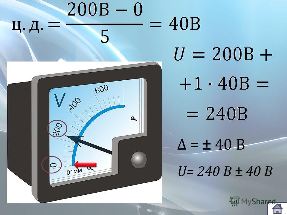 Δ = ± 40 В U= 240 В ± 40 В