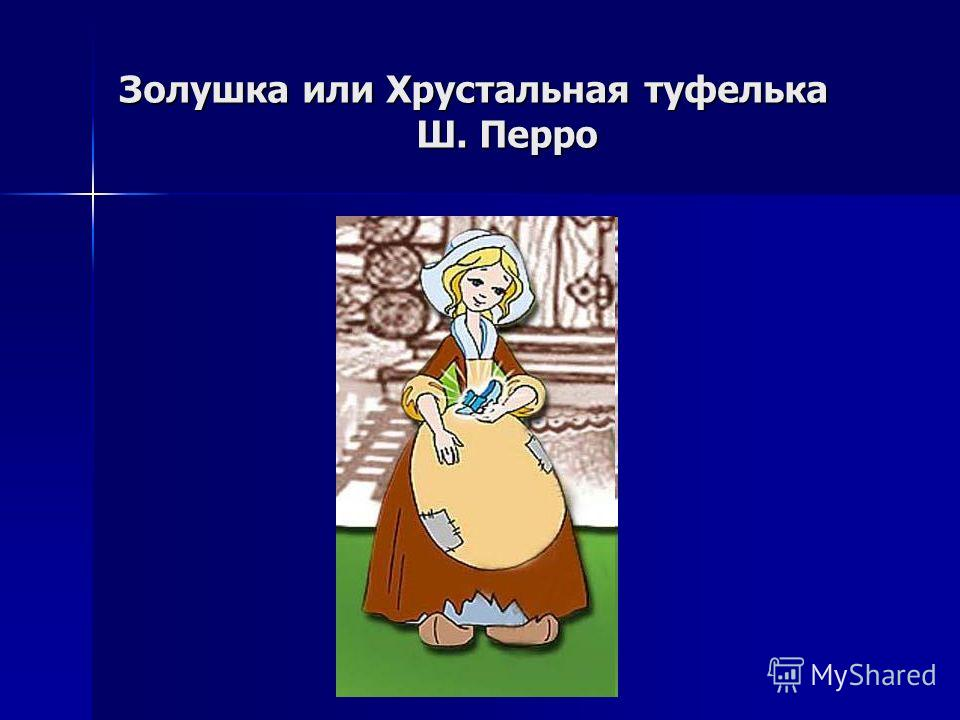 Золушка или Хрустальная туфелька Ш. Перро