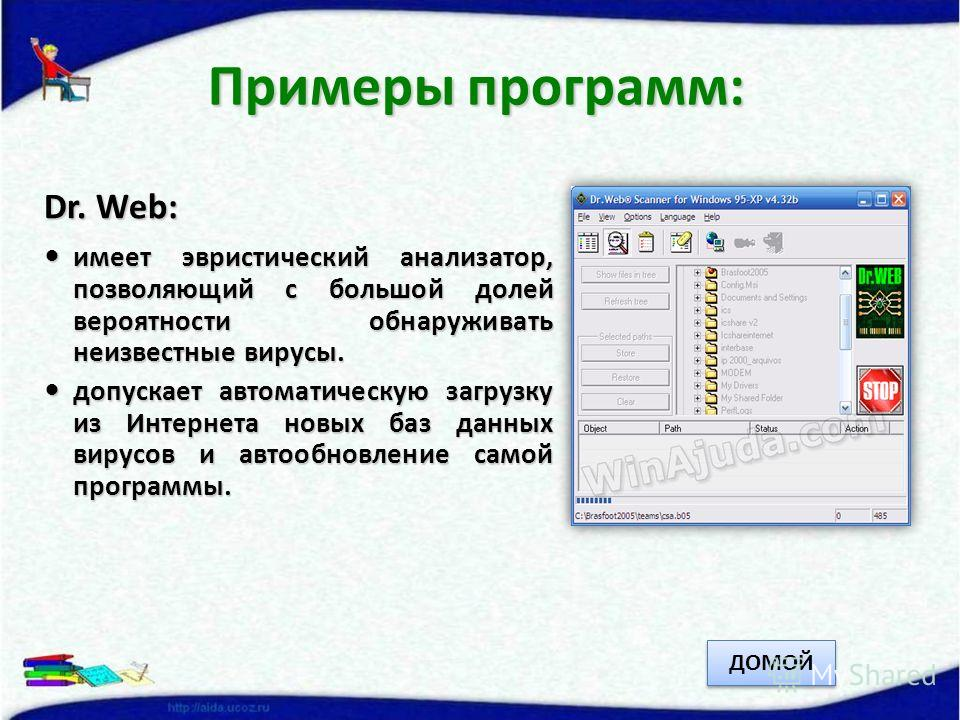Dr. Web: имеет эвристический анализатор, позволяющий с большой долей вероятности обнаруживать неизвестные вирусы. имеет эвристический анализатор, позволяющий с большой долей вероятности обнаруживать неизвестные вирусы. допускает автоматическую загруз