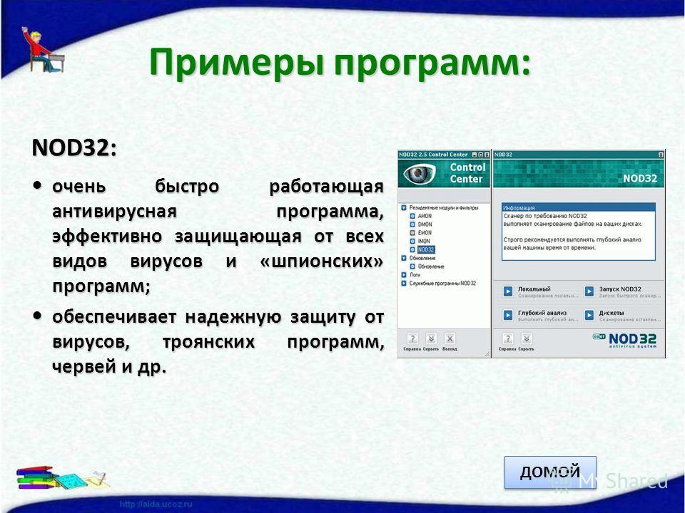 NOD32: очень быстро работающая антивирусная программа, эффективно защищающая от всех видов вирусов и «шпионских» программ; очень быстро работающая антивирусная программа, эффективно защищающая от всех видов вирусов и «шпионских» программ; обеспечивае