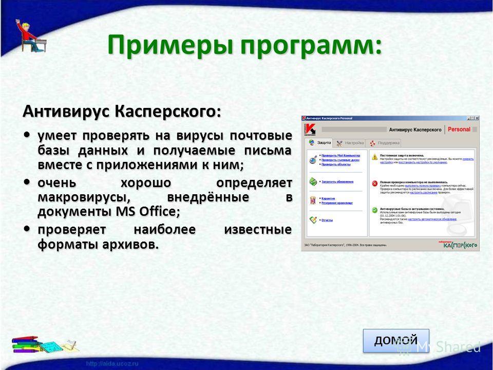 Антивирус Касперского: умеет проверять на вирусы почтовые базы данных и получаемые письма вместе с приложениями к ним; умеет проверять на вирусы почтовые базы данных и получаемые письма вместе с приложениями к ним; очень хорошо определяет макровирусы