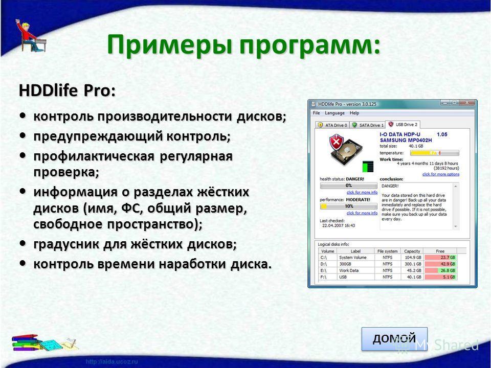 HDDlife Pro: контроль производительности дисков; контроль производительности дисков; предупреждающий контроль; предупреждающий контроль; профилактическая регулярная проверка; профилактическая регулярная проверка; информация о разделах жёстких дисков